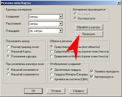 Mapinfo инструкция по применению - фото 4